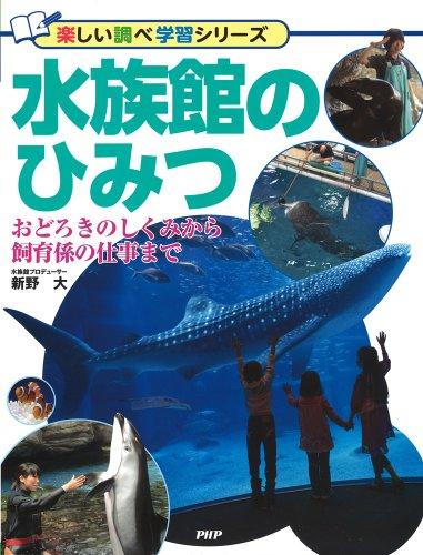 水族館のひみつ (楽しい調べ学習シリーズ)