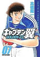 キャプテン翼 GOLDEN-23 7 (ヤングジャンプコミックス)