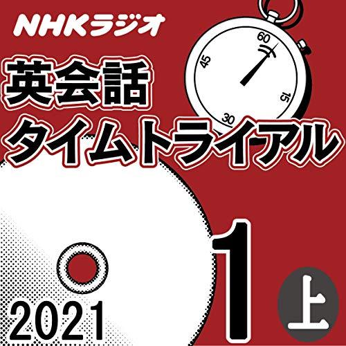 『NHK 英会話タイムトライアル 2021年1月号 上』のカバーアート