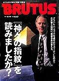 BRUTUS (ブルータス) 1996年 12月15日号 『神々の指紋』を読みましたか?