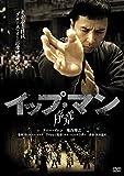 イップ・マン 序章[DVD]