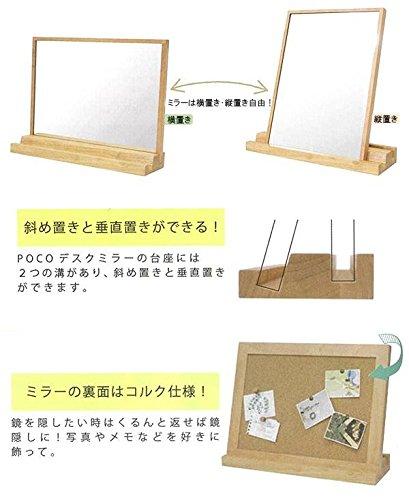 塩川光明堂POCO『デスクミラー』