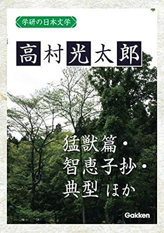 学研の日本文学 高村光太郎: 猛獣篇 「猛獣篇」時代 智恵子抄 典型 「典型」以後
