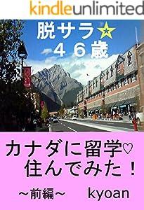 脱サラ☆46歳 カナダに留学♡住んでみた! 1巻 表紙画像