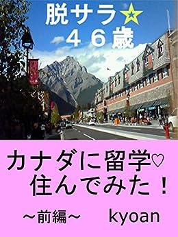 [kyoan]の脱サラ☆46歳 カナダに留学♡住んでみた!~前編~: 好きなことして自由に生きる♥ 脱サラ☆46歳 カナダに留学♡住んでみた!