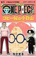 ONE PIECE コビー似の小日山~ウリふたつなぎの大秘宝~ 3 (ジャンプコミックス)