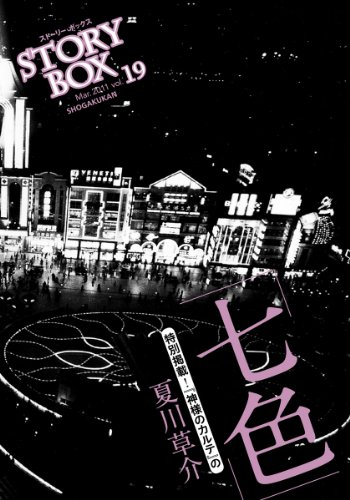 STORY BOX 19 七色 (小学館文庫)