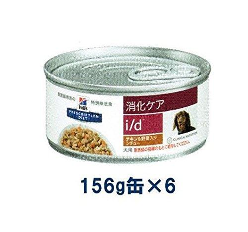ヒルズ 犬用 消化ケア 【i/d】 チキン&野菜入りシチュー 156g缶×6
