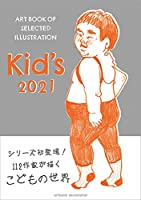Kid's キッズ 2021年度版 (ART BOOK OF SELECTED ILLUSTRATION)