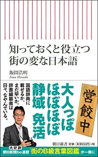 知っておくと役立つ街の変な日本語 (朝日新書)の詳細を見る