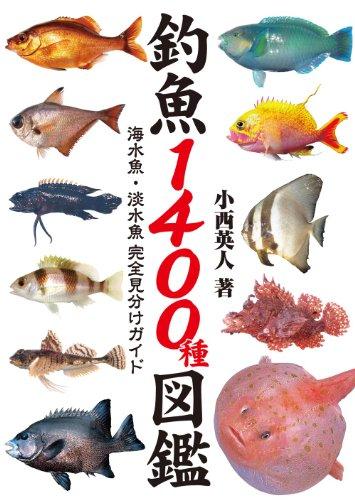 KADOKAWA『釣魚1400種図鑑 海水魚・淡水魚完全見分けガイド』