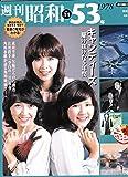 週刊昭和(No.34) 昭和53年(1978) キャンディーズ 駆け抜けた5年間 (2009/08/02号)