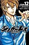 シュガーレス 12 (少年チャンピオン・コミックス)