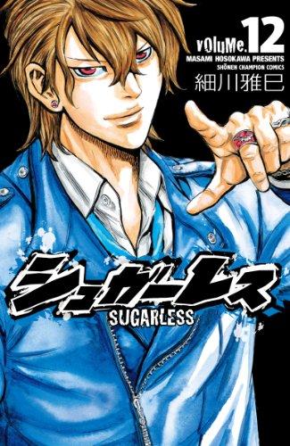 シュガーレス 12 (少年チャンピオン・コミックス)の詳細を見る