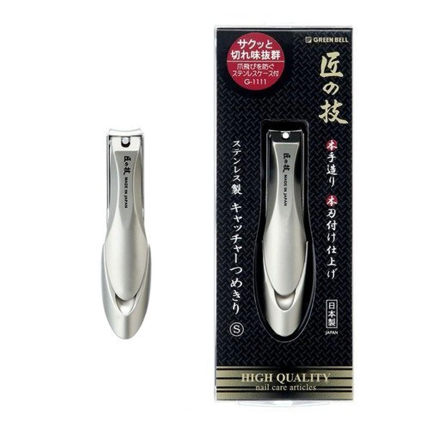 アーサーコナンドイル不器用比喩匠の技 ステンレス製キャッチャー爪切り Sサイズ G-1111