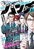 月刊コミックバンチ 2020年1月号 [雑誌] (バンチコミックス)
