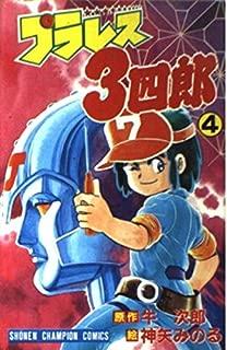 プラレス3四郎 4 (少年チャンピオンコミックス)