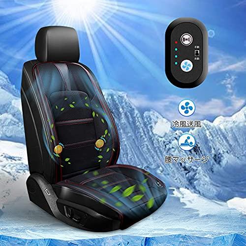 クールシート 車用 カーシートカバー 冷風 送風 マッサージ機能搭載 快適シート 8個送風ファン 風量3段階調節 通気性 滑り止め シート保護 取り付け簡単 長距離運転 猛暑対策…