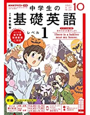 NHKラジオ 中学生の基礎英語 レベル1 2021年 10月号 [雑誌] (NHKテキスト)