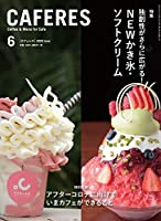 CAFERES 2020年 06 月号 [雑誌]