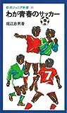 わが青春のサッカー (1980年) (岩波ジュニア新書)