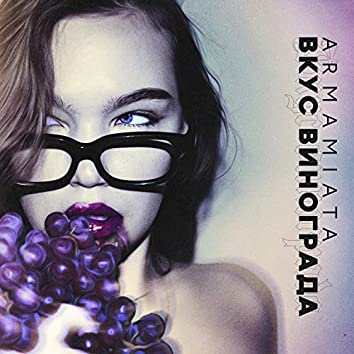 Вкус винограда
