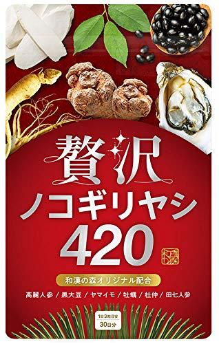 贅沢ノコギリヤシ420和漢の森90粒入り牡蠣高麗人参杜仲ヤマイモ黒大豆配合亜鉛