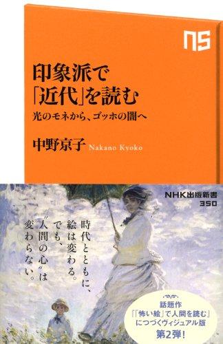 印象派で「近代」を読む 光のモネから、ゴッホの闇へ (NHK出版新書)