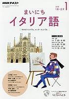 NHKラジオ まいにちイタリア語 2018年1月号 [雑誌] (NHKテキスト)