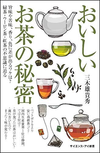 おいしいお茶の秘密 旨味や苦味、香り、色に差が出るワケは? 緑茶・ウーロン茶・紅茶の不思議に迫る (サイエンス・アイ新書)