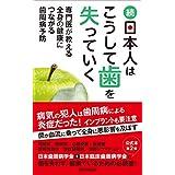 続・日本人はこうして歯を失っていく 専門医が教える全身の健康につながる歯周病予防