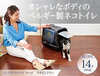 MODERNA Luxurious Maison de Toilette pour Chat 50 x 39,5 x 37,5 cm