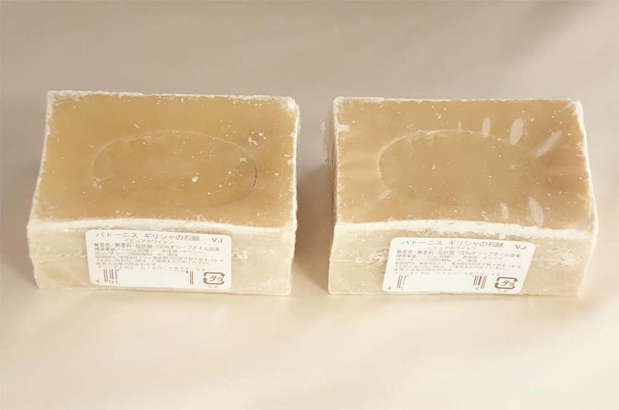 しない売上高受け入れるパトーニス ギリシャの石けん ピュアホワイト 100g ×2個パック / オーガニック エキストラバージンオリーブオイル / 無添加 / 洗顔 / 全身