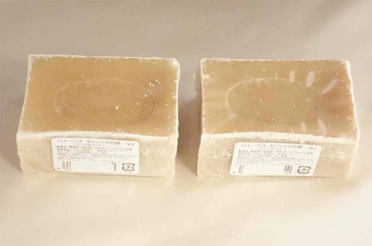 ぴったり代数遠洋のパトーニス ギリシャの石けん ピュアホワイト 100g ×2個パック / オーガニック エキストラバージンオリーブオイル / 無添加 / 洗顔 / 全身