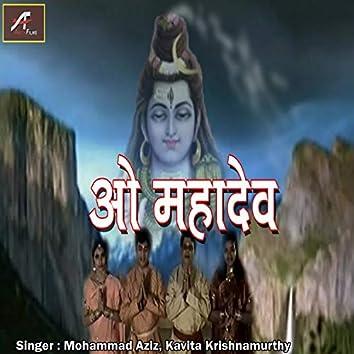O Mahadeva (Hindi)