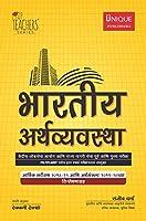 The Indian Economy   Bhartiya Arthvyavastha (Marathi Edition)