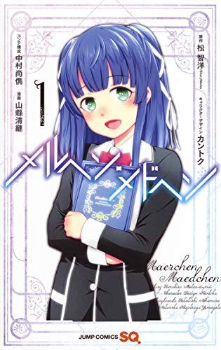 メルヘン・メドヘン 1 (ジャンプコミックス)