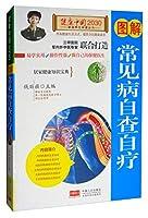 图解常见病自查自疗/健康中国2030家庭养生保健丛书