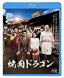 焼肉ドラゴン Blu-ray[Blu-ray/ブルーレイ]