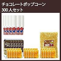 【人数別セット】チョコレートポップコーン300人セット(マッシュルーム豆xココナッツオイル 黄・バター風味)18ozカップ付