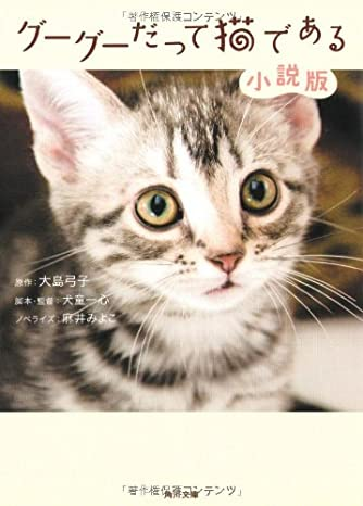 グーグーだって猫である 小説版 (角川文庫)