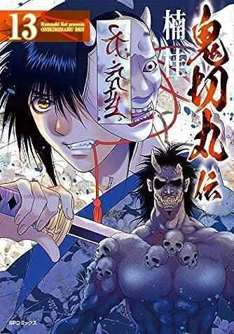 鬼切丸伝 13 (SPコミックス)