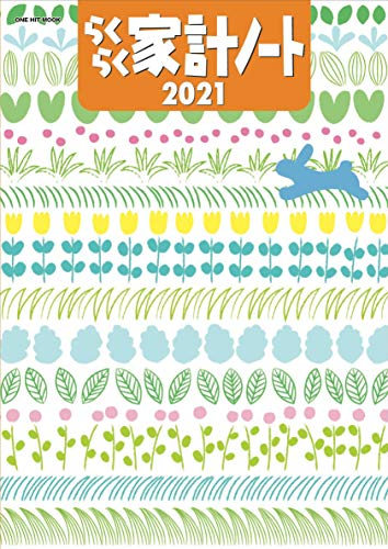 らくらく家計ノート2021(ワン・ヒットムック) (ONE HIT MOOK)