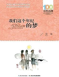 百年百部中国儿童文学经典书系·我们这个年纪的梦