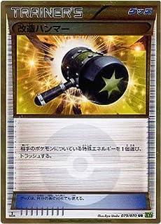 Pokemon Card XY Booster 5 Tidal Storm Enhanced Hammer 079/070 UR XY5 1st Japan