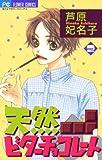 天然ビターチョコレート(2) (フラワーコミックス)