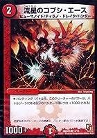 デュエルマスターズ/DMD-03/13/C/流星のコブシ・エース