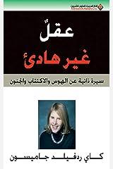 عقل غير هادئ (سيرة ذاتية عن الهوس والاكتئاب والجنون) (Arabic Edition) Kindle Edition