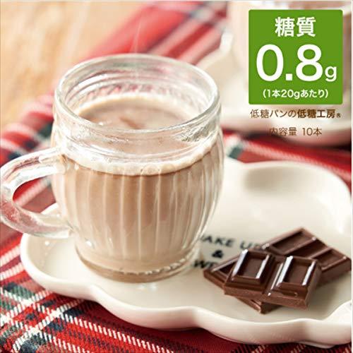 低糖質 糖質制限 20gの個包装 チョコレートソースとミルクでお手軽簡単ホットチョコレート 低糖質 チョコレートソース 20g 10本セット 置き換え 食物繊維 糖質オフ 糖質カット ロカボ 低糖工房