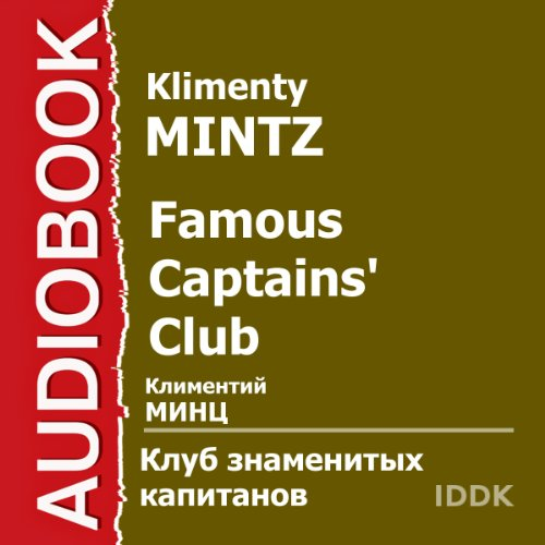 Famous Captains Club [Russian Edition] audiobook cover art